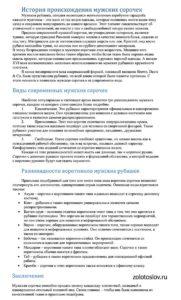 istoriya-rubashek-moda