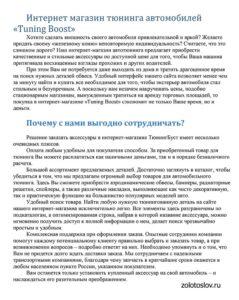 prodayushhij-tekst-dlya-avtomagazina